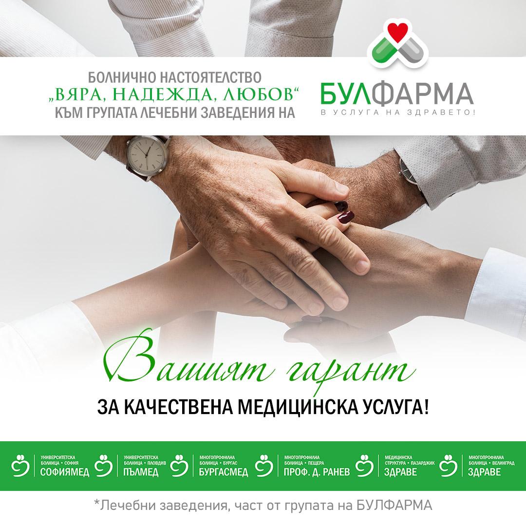 Нова съвременна апаратура заработи в МБАЛ Здраве - гр.Велинград