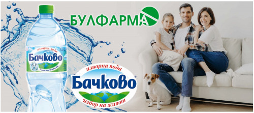 "Стартира кампанията ""Водата е здраве""- болниците от групата на ""Булфарма"" и изворна вода ""Бачково"" заедно в грижа за пациентите"